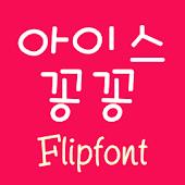 SJIcekongkong Korean FlipFont