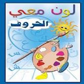 تلوين الحروف العربية