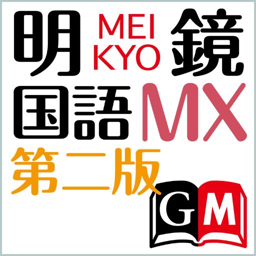 明鏡国語辞典MX第二版 (大修館書店)(国語辞書) LOGO-APP點子