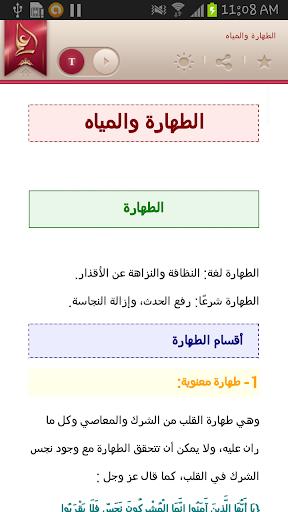 玩教育App|فقه العبادات المصور - الطهارة免費|APP試玩