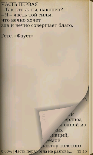 【免費書籍App】Мастер и Маргарита М. Булгаков-APP點子