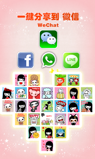 【免費通訊App】我的聊天貼紙簿升級版2-APP點子
