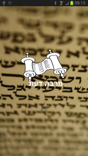 מרבה דעת - ספרי קודש והלכות