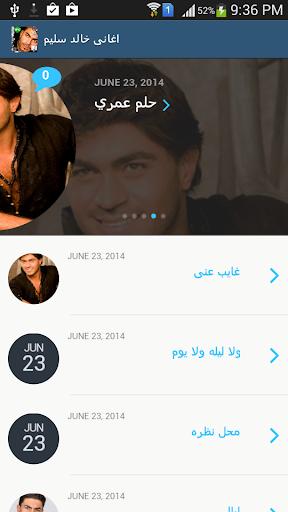 اجمل اغاني خالد سليم