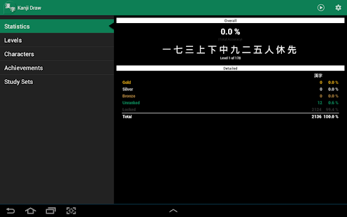 Kanji Draw- screenshot thumbnail