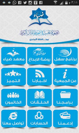 玩社交App|جمعية تحفيظ القران بالمندق免費|APP試玩