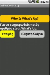 Cosmoκάρτα What's Up Manager - screenshot thumbnail