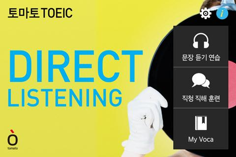 토마토 토익 DIRECT LISTENING - screenshot