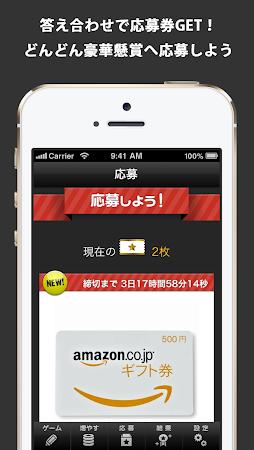 懸賞クロスワード 370問以上が無料で遊べるパズルゲーム! 1.2.1 screenshot 715549
