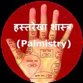 Palmistry-Hast Rekha in Hindi