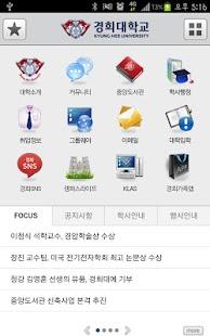 경희대학교 스마트캠퍼스 - screenshot thumbnail