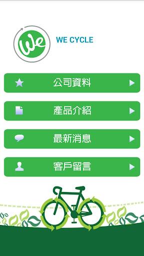 玩商業App|WE CYCLE免費|APP試玩