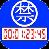 マル禁タイマー128