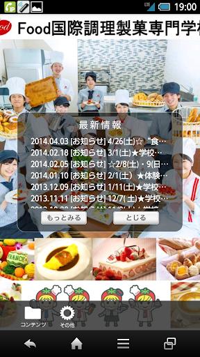 国際調理製菓専門学校スクールアプリ