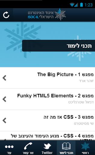 HTML5 איגוד האינטרנט