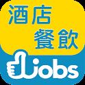 香港酒店餐飲好工Hotels / Catering jobs