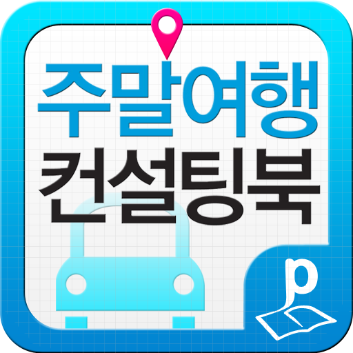 주말여행 컨설팅북 LOGO-APP點子