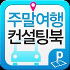 주말여행 컨설팅북 icon