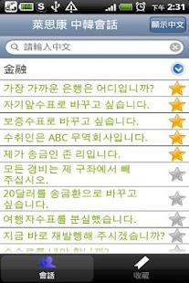 玩教育App|萊思康中韓會話專業版免費|APP試玩