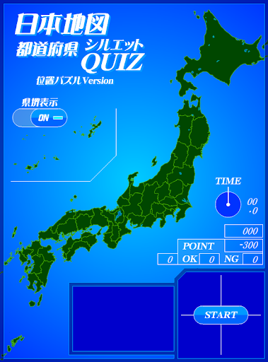 日本地図 都道府県シルエットクイズ 位置パズル無料版