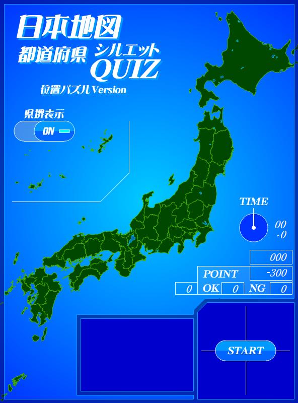 日本地図 都道府県シルエット ...