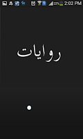 Screenshot of روايات