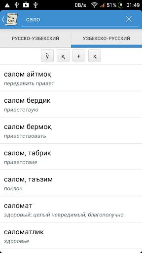 Русско - Узбекский словарь