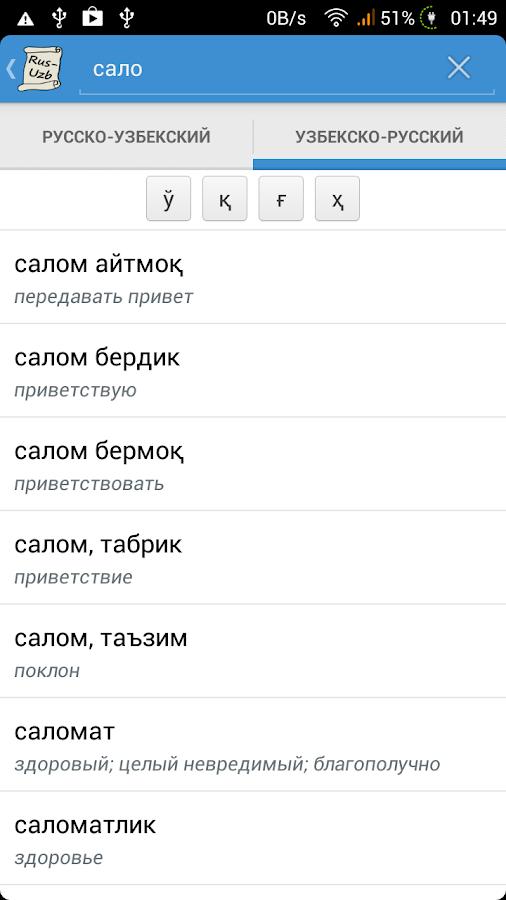 еще безумно яндекс переводчик с русского на узбекский возбуждает