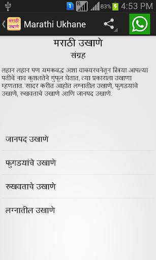 Marathi Ukhane