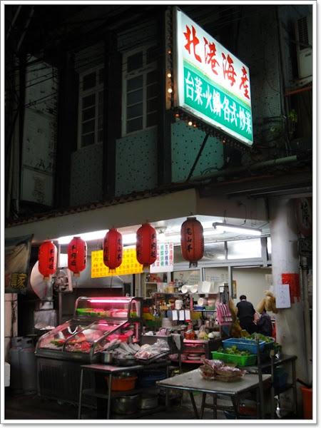 北港海產店