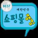 대한민국쇼핑몰랭킹 icon