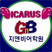 이카루스아카데미(GnB어학원 양지캠퍼스)
