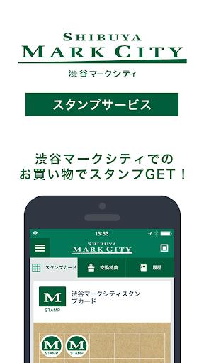 渋谷マークシティ スタンプアプリ