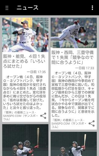 猛虎速報 (プロ野球速報 for 阪神タイガース)