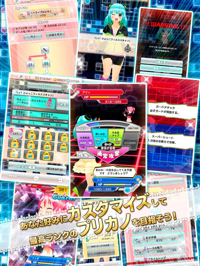 アプリ彼女 - screenshot