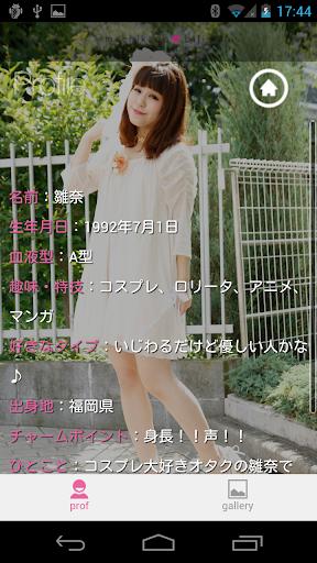 娛樂必備免費app推薦|雛奈 ver. for MKB線上免付費app下載|3C達人阿輝的APP