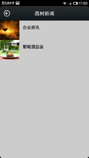 玩免費商業APP|下載高树酒鉴 app不用錢|硬是要APP