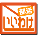 休みの言い訳(部活用) icon