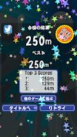 Screenshot of 鬼蹴り