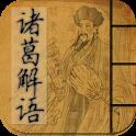 诸葛神数占卜 icon