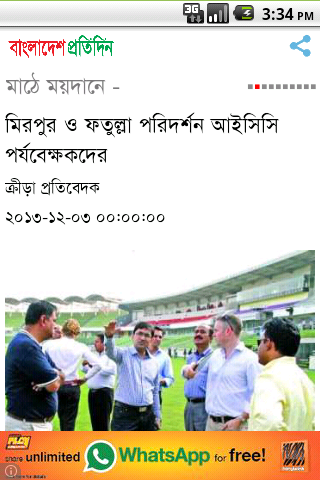 Bangladesh Pratidin - screenshot