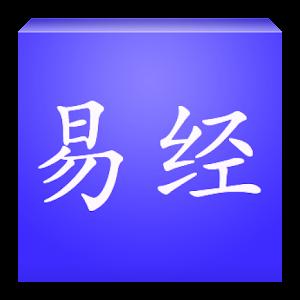 易经之周易梅花数 書籍 LOGO-玩APPs