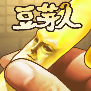 豆芽人 -完全免費!放置型豆芽菜養成遊戲 for PC and MAC
