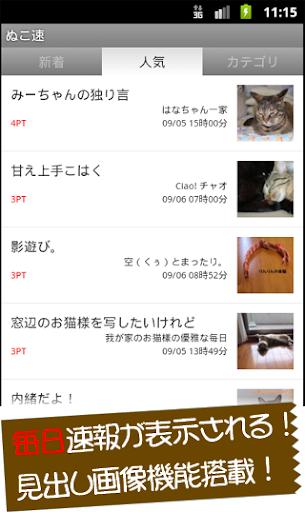 猫速‐猫の毎日新聞まとめブログRSSantena