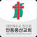 안동풍산교회