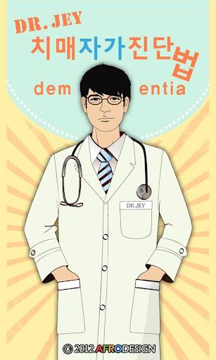老年癡呆症測試 - Dr.Jey