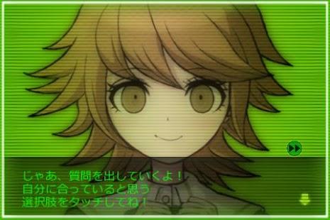 アルターエゴ for ダンガンロンパ- screenshot thumbnail