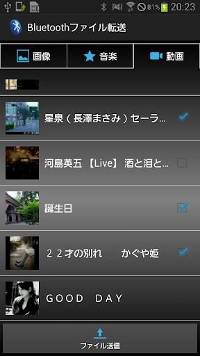 【免費通訊App】Bluetoothファイル転送-APP點子