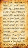 Screenshot of Гороскоп Нумерология