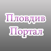 Пловдив Портал